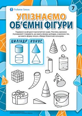 Вивчаємо об'ємні фігури: циліндр і конус