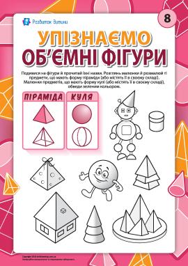 Вивчаємо об'ємні фігури: піраміда й куля