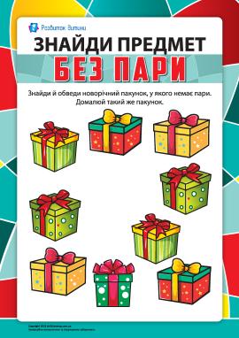 Шукаємо предмет без пари: новорічні пакунки