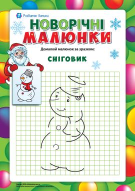 Домалюй малюнок за зразком: сніговик