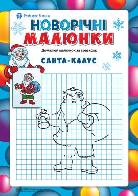 Домалюй малюнок за зразком: Санта-Клаус