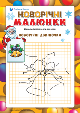 Домалюй малюнок за зразком: новорічні дзвіночки