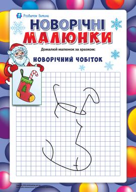 Домалюй малюнок за зразком: новорічний чобіток
