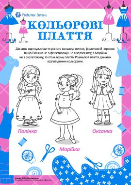 Кольорові плаття: визначаємо, хто з дівчат в якому платті