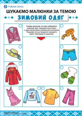 Розвиваємо увагу: шукаємо предмети зимового одягу