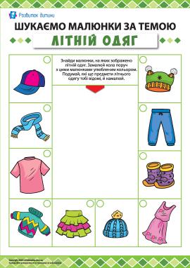 Розвиваємо увагу: шукаємо предмети літнього одягу