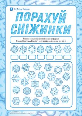 Рахуємо сніжинки різних форм