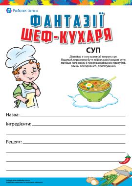 Фантазії шеф-кухаря: вигадуємо рецепт супу