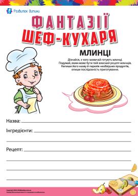 Фантазії шеф-кухаря: вигадуємо рецепт млинців
