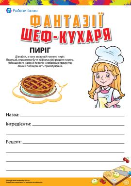 Фантазії шеф-кухаря: вигадуємо рецепт пирога