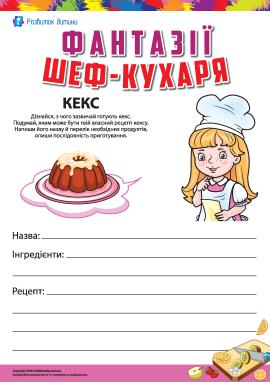 Фантазії шеф-кухаря: вигадуємо рецепт кексу
