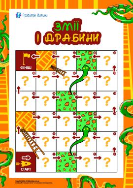 Настільна гра «Змії та драбини»