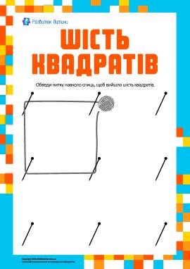 Головоломка «Шість квадратів»