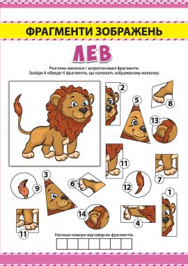 №6 Шукаємо фрагменти зображень: лев