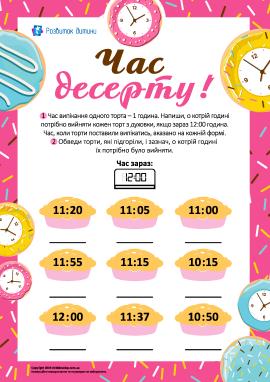 Час десерту: визначаємо та рахуємо час
