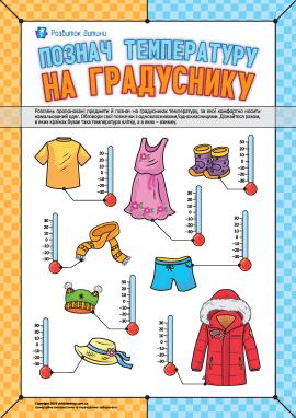 Позначаємо температуру та вибираємо одяг
