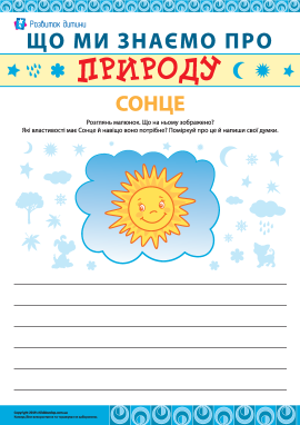 Пишемо твір про Сонце