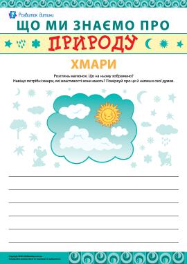 Пишемо твір про хмари