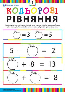 Кольорові рівняння №1