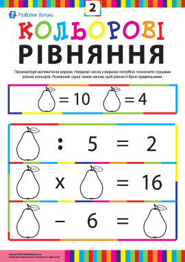 Кольорові рівняння №2