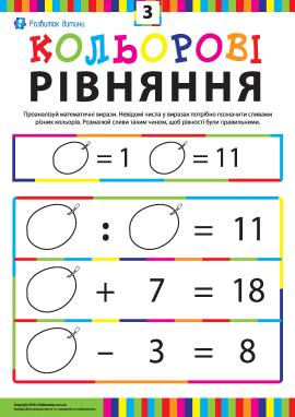 Кольорові рівняння №3