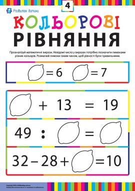 Кольорові рівняння №4