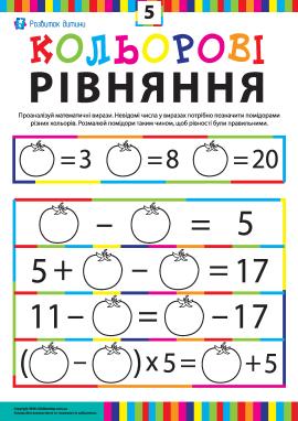 Кольорові рівняння №5