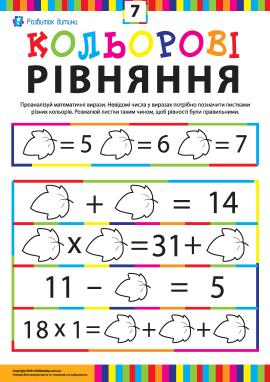 Кольорові рівняння №7
