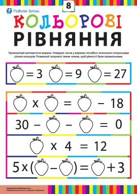 Кольорові рівняння №8