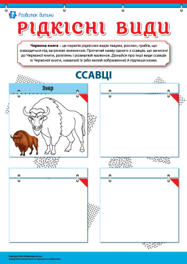 Вивчаємо рідкісні види ссавців