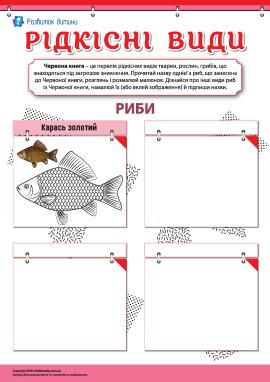 Вивчаємо рідкісні види риб