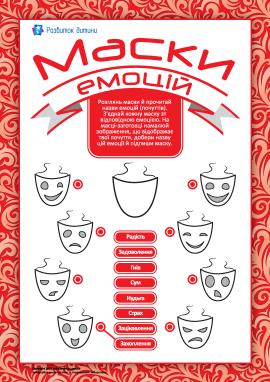 Розвиваємо емоційний інтелект: маски й емоції