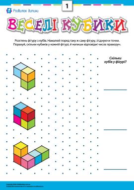 Веселі кубики №1