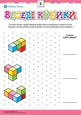 Веселі кубики №2