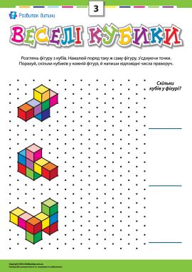 Веселі кубики №3