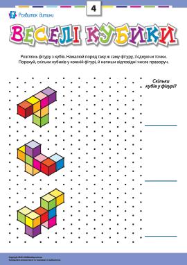 Веселі кубики №4