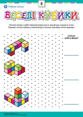 Веселі кубики №5