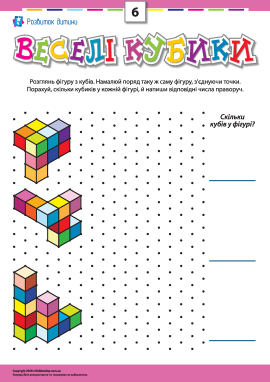 Веселі кубики №6