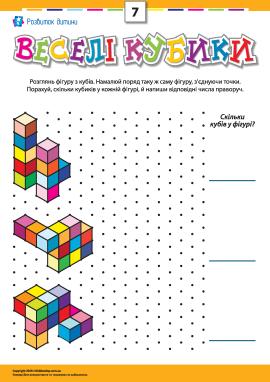 Веселі кубики №7
