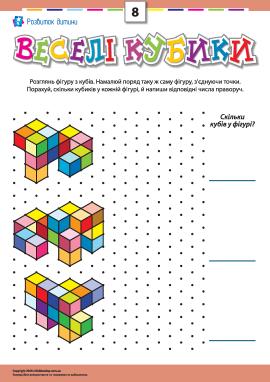 Веселі кубики №8
