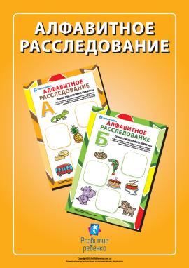 Шукаємо назви малюнків (російська абетка)