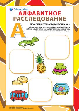 Шукаємо назви малюнків на літеру «А» (російська абетка)