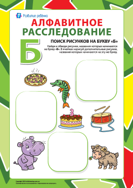Шукаємо назви малюнків на літеру «Б» (російська абетка)