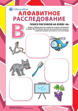 Шукаємо назви малюнків на літеру «В» (російська абетка)
