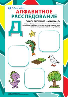 Шукаємо назви малюнків на літеру «Д» (російська абетка)