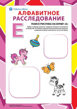 Шукаємо назви малюнків на літеру «Е» (російська абетка)