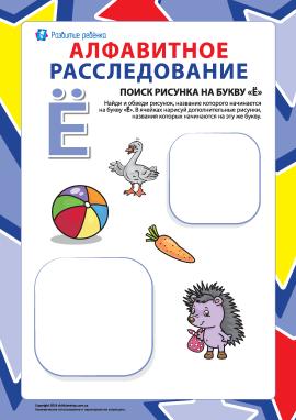 Шукаємо назви малюнків на літеру «Ё» (російська абетка)