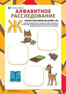 Шукаємо назви малюнків на літеру «Ж» (російська абетка)