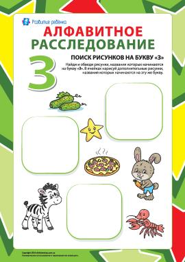 Шукаємо назви малюнків на літеру «З» (російська абетка)