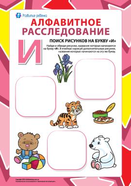 Шукаємо назви малюнків на літеру «И» (російська абетка)